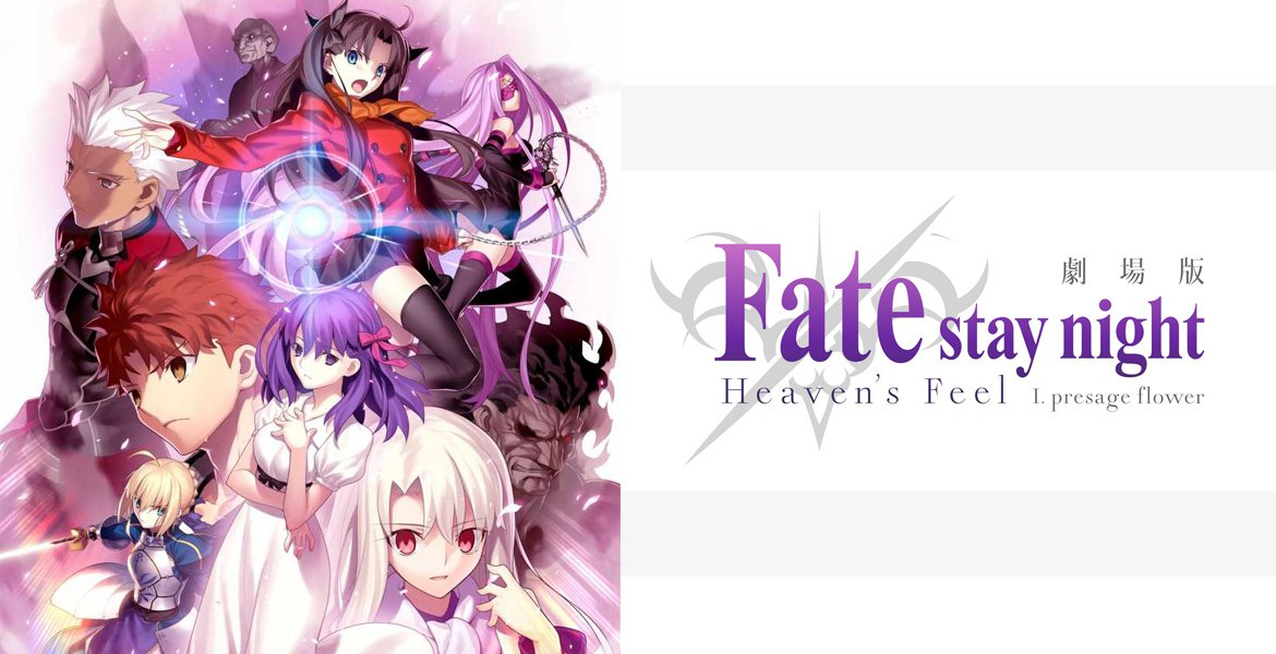 Fate/stay night [Heaven's Feel] I. presage flower